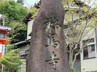 石段のふもとにある石碑
