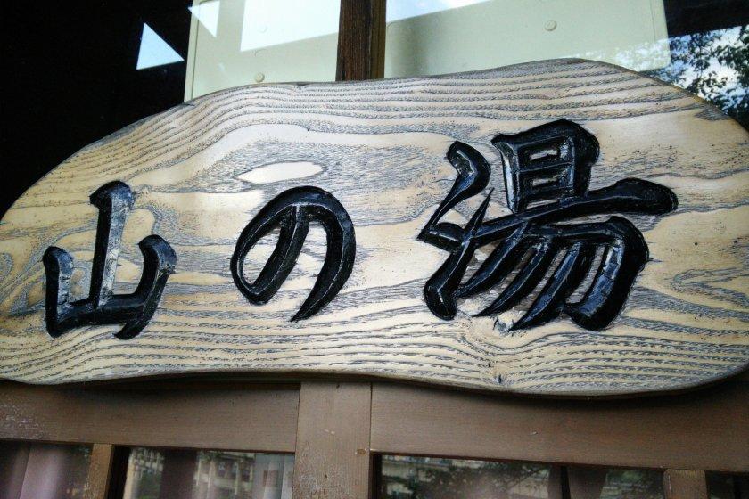 Yama-no-yu