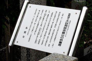 <p>Sign explaining the stone monument of Otani Yoshitsugu on the temple grounds</p>