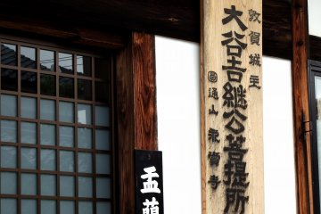 <p>Wooden sign indicating that this is the family temple of Otani Yoshitsugu</p>