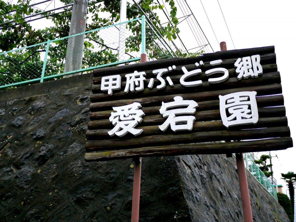 Atago-En Kofu Budo-Kyo
