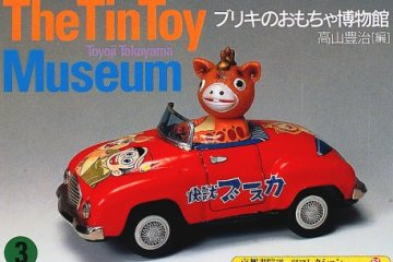 Tin and Toy Catalog