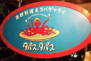Tapas & Tapas, Shibuya
