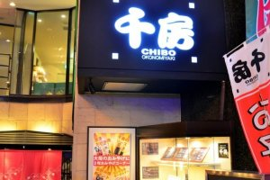 ด้านหน้าของร้าน Chibo Okonomiyaki ที่ย่านอร่อยบนถนน Dotonbori ครับ