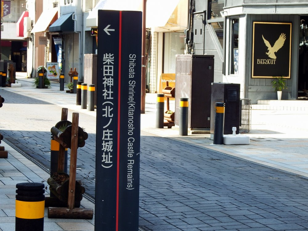 Street sign indicating the location of Shibata Shrine and Kitanosho Castle Ruins