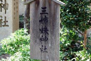 Деревянный указатель Храма трех сестер