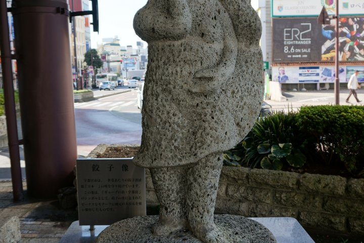 เมืองเกี๊ยวซ่า Utsunomiya