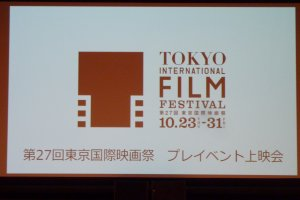 Du 23 au 31 octobre, un autre regard sur Tokyo avec le Festival international du film de Tokyo
