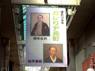 Các tờ áp phích về các nhân vật lịch sử nổi tiếng của Fukui: Hashimoto Sanai và Matsudaira Shungaku
