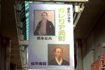 후쿠이의 유명한 역사적 인물의 포스터 깃발 : 하시모토 사나이와 마쓰다이라 슌가쿠