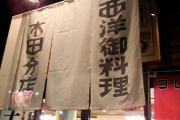 유럽 입구에 걸려 있는 노렌 - 후쿠이 켄의 '서양요리'라고 쓰여 있다