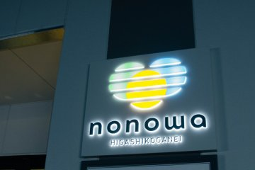 <p>Nonowa sign</p>