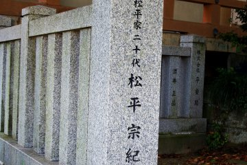 <p>The name of Matsudaira Munenori, the 20th lord of Echizen Matsudaira Clan, is carved on the stone pillar, which means he must have donated it to the shrine</p>