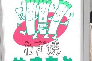 สามทหารหอม(ยักษ์) โลโก้ลั่นล้าน่ารักแห่งร้านเนกิยากิ ยามาโมโต้ (ねぎ焼 やまもと)
