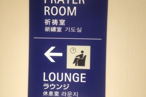 The prayer room is next to Uniqlo on the 3rd floor of Terminal 1