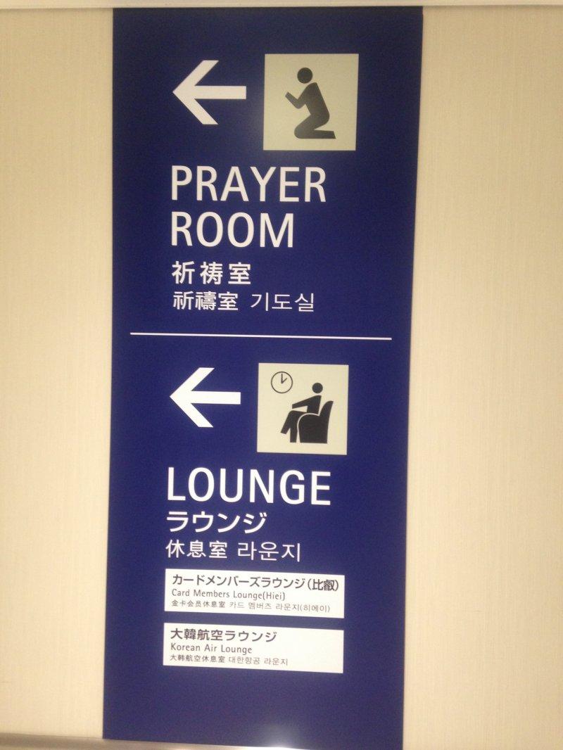 Kix Airport Hotel