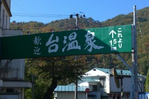 The first sign indicating Dai onsen