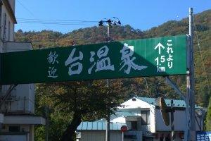 Le panneau à l'entrée de Dai Onsen