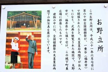 이 간판에는 2009년 후쿠이 이치조다니 계곡에서 열린 제60회 전국 수목식에 참석한 일본 천황과 황후를 맞이하기 위해 만들어진 '야외 차 회관'이라고 적혀 있다. 후에 홀은 이곳으로 옮겨졌다