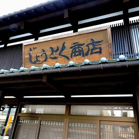 Shichiken Street in Ono Castle Town