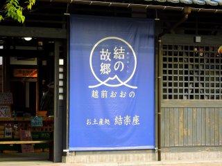 Rèm noren màu xanh Nhật Bản treo trước ga Yui