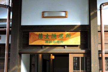 다이묘의 은거소 입구 이곳은 관광객들이 쉴 수 있는 곳이고, 그것을 사용하는 것은 무료다