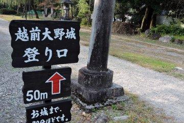 표지판에는 여기서부터 오솔길까지 50미터라고 쓰여 있다. 거기서부터 언덕 꼭대기에 있는 오노성까지 20분이 걸린다