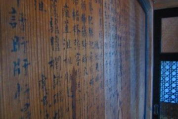 The 'kanji dictionary' wall used by poets to find and write difficult words