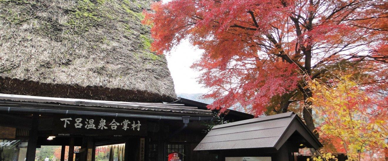The entrance gate to Gero Onsen's GasshoFolk Village