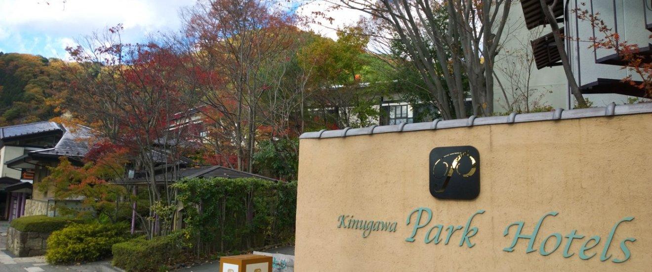 Kinugawa Park Hotels (鬼怒川パークホテルズ) สวรรค์ออนเซนและที่พักสุดหรูใสสไตล์ญี่ปุ่นดั้งเดิมแห่งคินุกาว่า (นิกโก้)