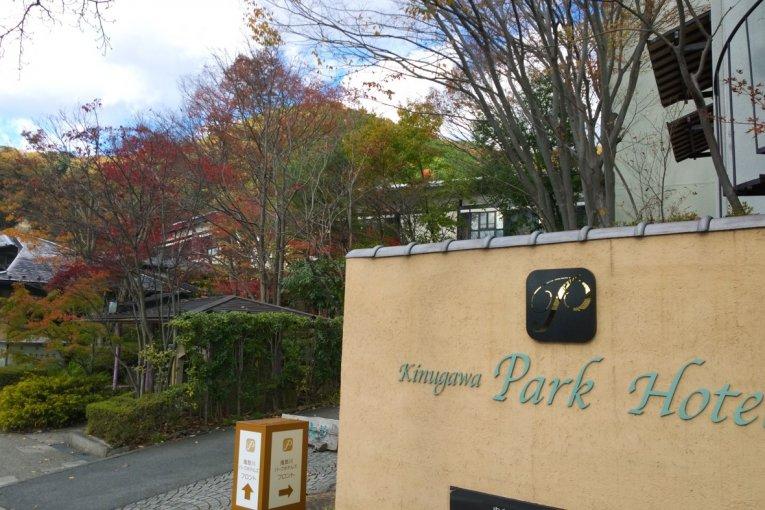 Kinugawa Park Hotels (鬼怒川パークホテルズ)