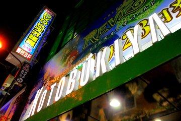 <p>Welcome to Kotobukiya! The lights look fascinating at night.</p>