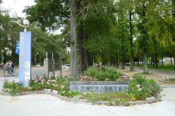 쓰루미 료쿠치 공원