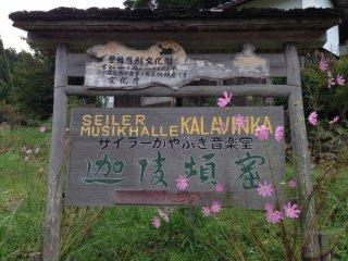 天龍寺の平田精耕老師によって「迦陵頻窟(からびんくつ)」と命名された音楽堂である