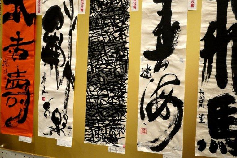 Triển lãm thư pháp tại bảo tàng ở Otsu