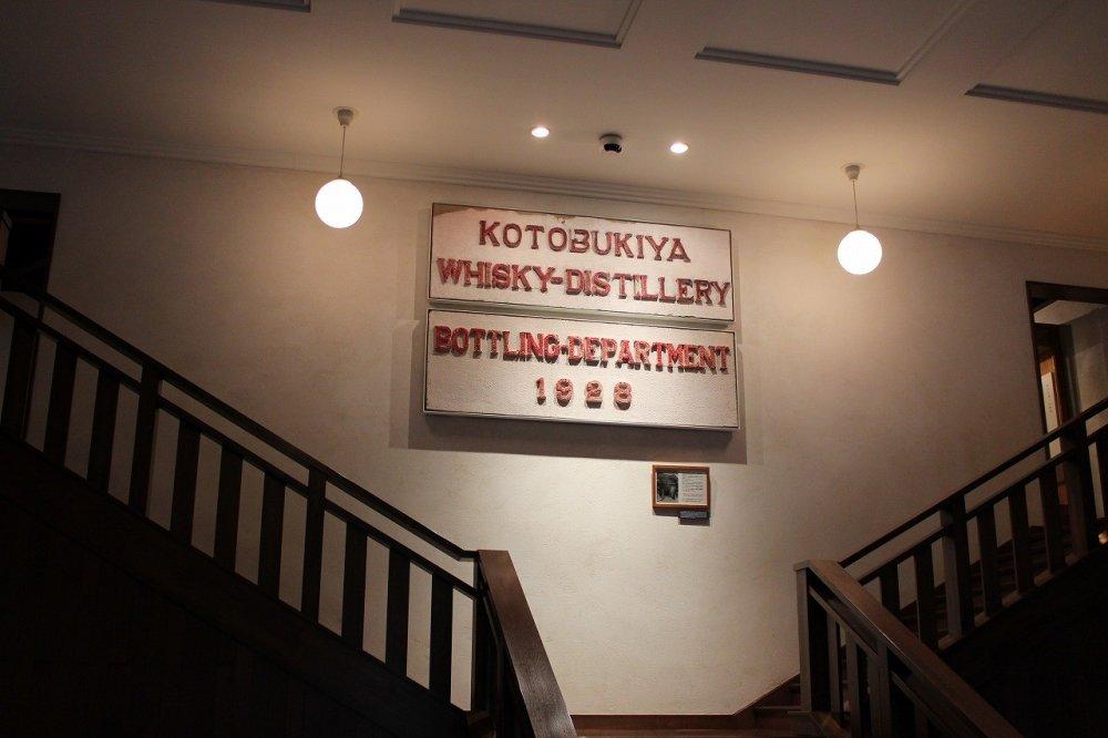 ミュージアムの入り口を入ると、創業当時の会社名のロゴが