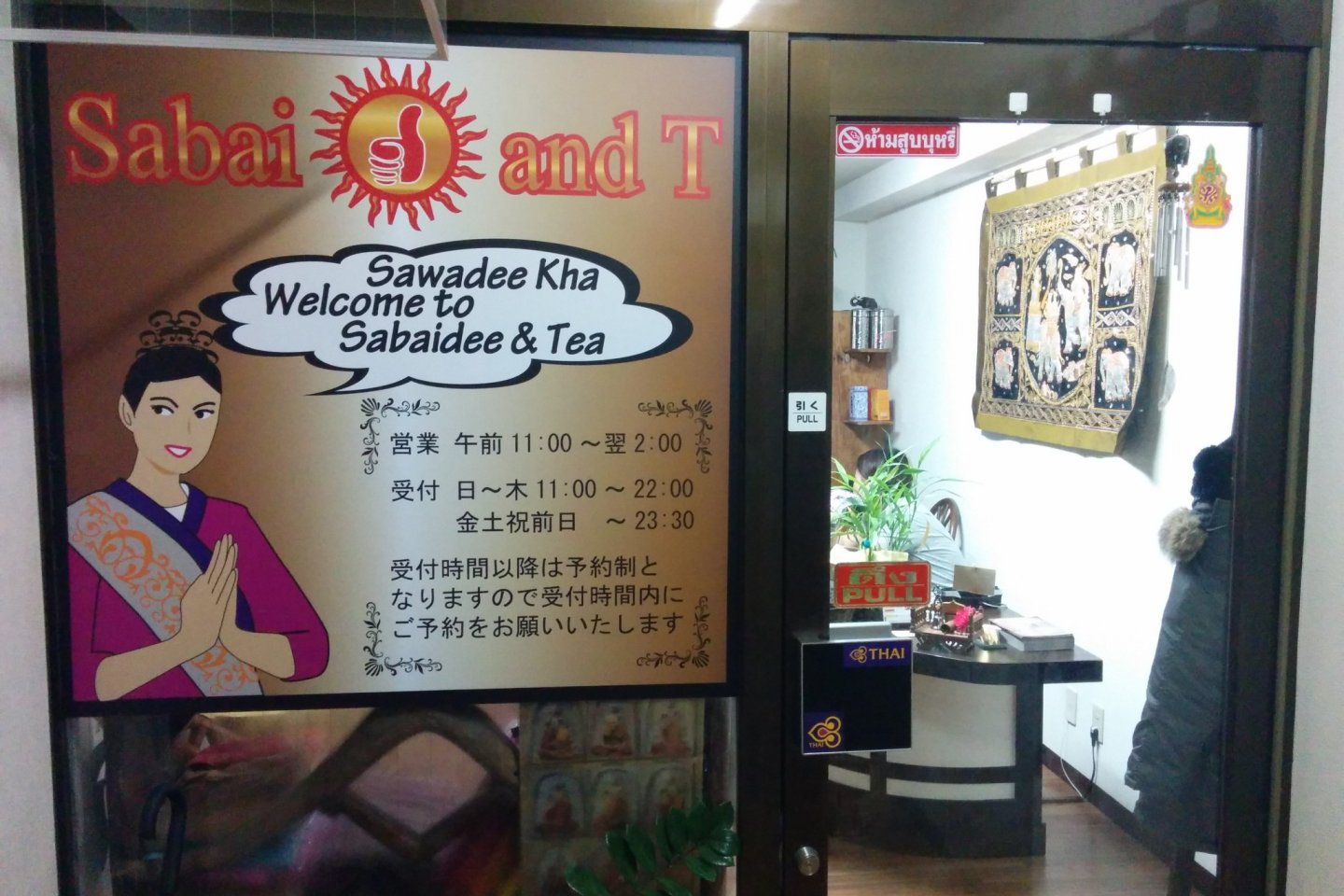 The third floor entrance to Sabaidee and Tea