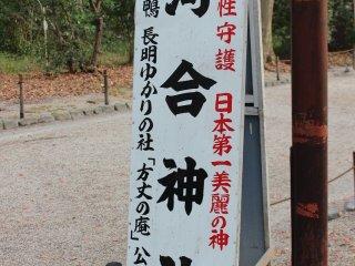 河合神社「女性守護・日本第一美麗神」とある