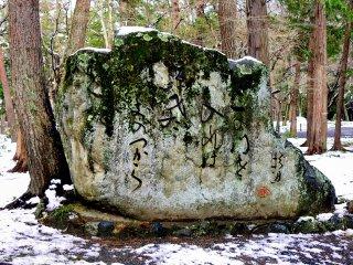 ป้ายหินท่ามกลางแมกไม้