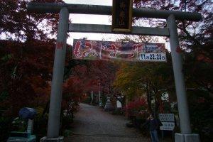 Entrance to the Momiji Matsuri (Maple Festival)