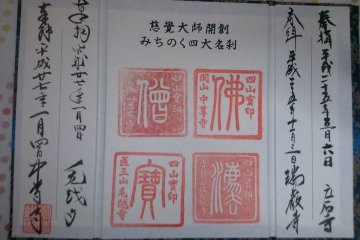 <p>The completed stamp book!&nbsp;</p>
