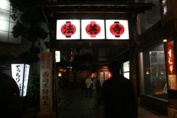 west gate of Hozenji