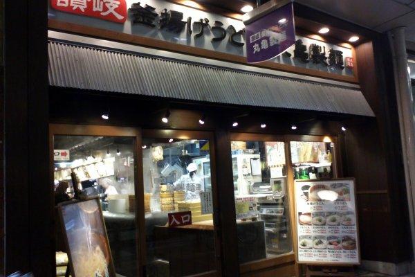 Marugame Udon di kawasan Kawaramachi, Kyoto