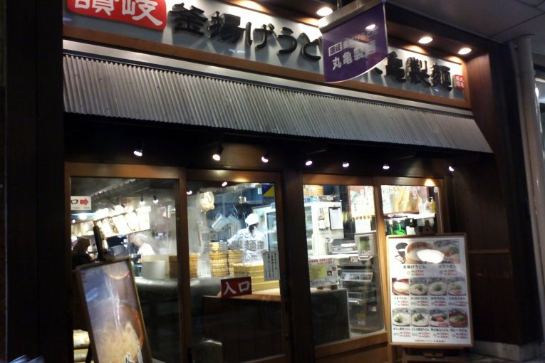 Marugame Udon di Kawaramachi, Kyoto
