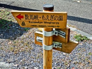 The clearly sign posted trail leading up to Kazuma Gorge is only a short walk from Shinomaru Station on the JR Ome Line