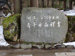 正門横の石碑