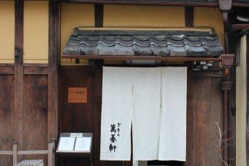 京都「ぎをん 萬養軒」