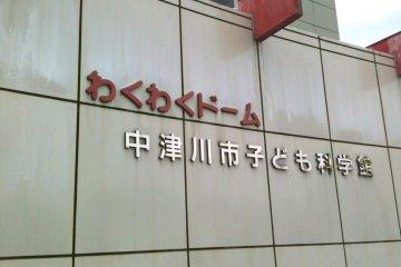 Wakuwaku Dome