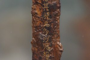Inariyama Sword lettering, detail