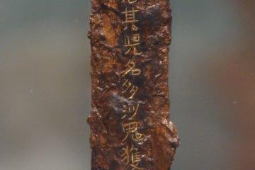 <p>Inariyama Sword lettering, detail</p>
